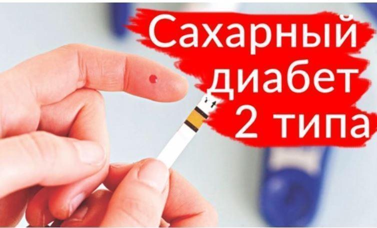 Новое в лечении сахарного диабета в 2017 году